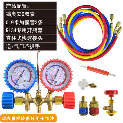 汽车空调加氟工具套装R22R134A加氟加液压力双表冷媒表雪种表