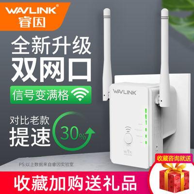 睿因wifi增强器信号放大器家用无线扩展器路由器无线桥接中继器