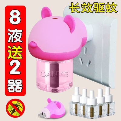27933/电热蚊香液无味婴儿孕妇宝宝蚊香液插电家用驱蚊液电蚊器非灭蚊水