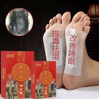 【养颜通便】排毒驱寒正品老北京足贴祛湿气生姜艾草艾叶助眠脚贴