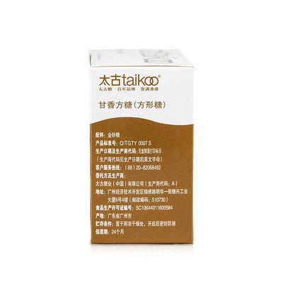 买就配糖夹 Taikoo太古方糖白砂糖咖啡奶茶伴侣454g共100粒