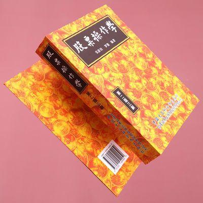 实拍现货 《股票操作学》张龄松/罗俊编著(第2版)1997年