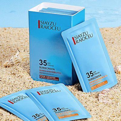 正品旅行小袋装防晒霜 便携美白祛斑防晒霜 淡化黑色素去斑 15袋