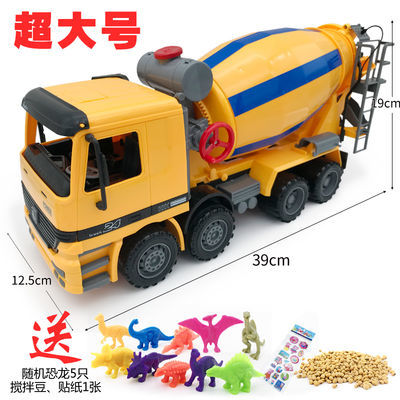 【送豆子恐龙】大号搅拌机可出料灯光音乐礼盒儿童水泥工程车玩具