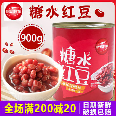 红豆罐头红小豆蜜豆馅料开罐即食烧仙草红豆奶茶烘焙甜品专用配料