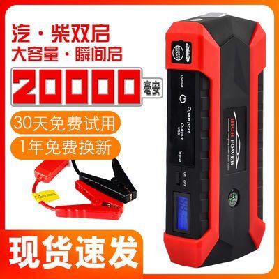 汽车载应急启动电源大容量电瓶充电搭电宝12v多功能打火救援神器