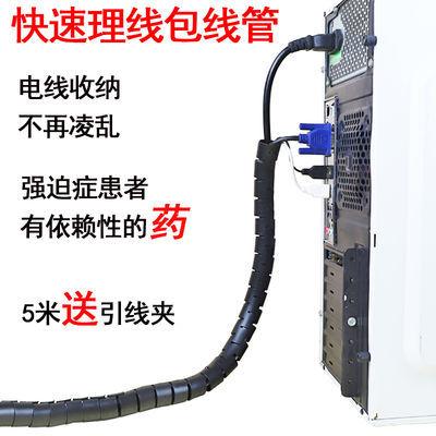 包线管仪器电脑线收纳整理网线电源线保护防咬缠绕管拉链式理线器