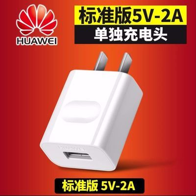 华为原装充电器P/MATE/8/9/10/20/30/PLUS数据线NOVA2/3/4快充pro