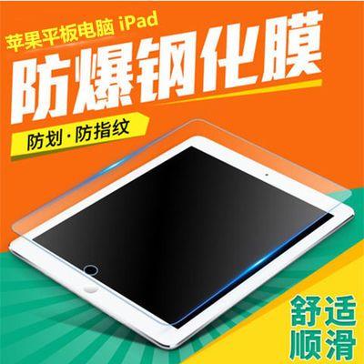 苹果iPadmini 2/3/4/5 ipad5 6 Air123苹果平板钢化膜pro保护膜