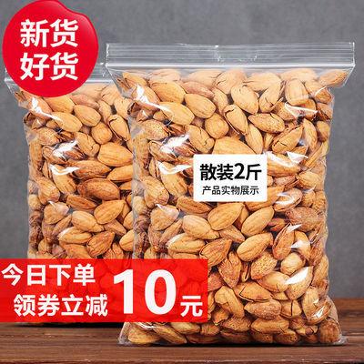巴旦木1斤2斤薄壳扁桃仁原味巴坦木杏仁250g/100g干果零食批发
