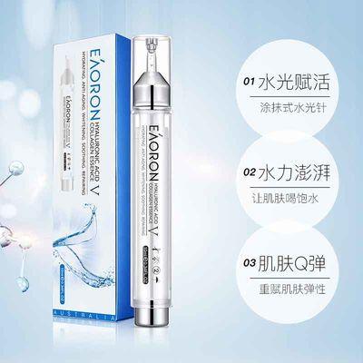 澳洲EAORON水光针 5代涂抹式玻尿酸原液 补水保湿 精华液提亮肤色