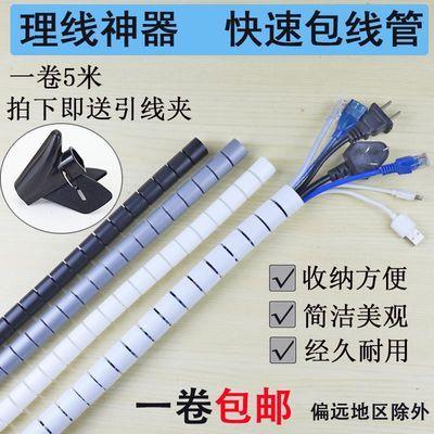 包线管护线套管仪器电脑理线神器电线整理家居收纳束线缠绕管5米
