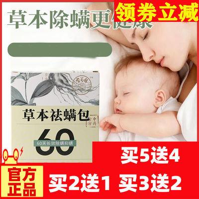 宝芝林草本祛螨包中草药孕婴儿适用60天长效除螨床上用家用除螨包