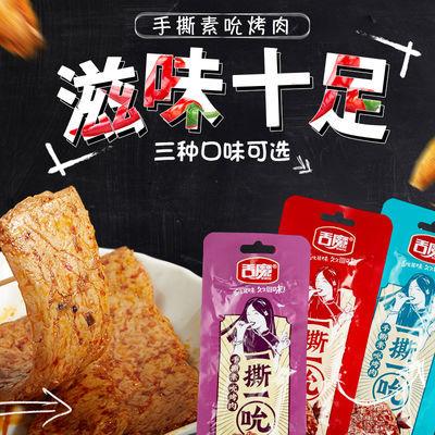 正宗舌魔即食网红手撕素肉多味可选营养方便可代餐懒人速食小吃