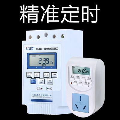 定时插座定时器自动断电220V开关插座智能厨房电瓶车时间控制