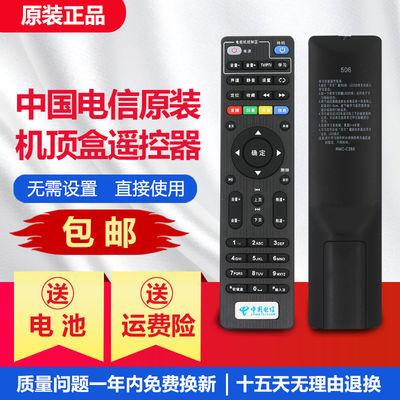 优品中国电信网络电视机顶盒遥控器万能通用天翼宽带电信机顶盒遥