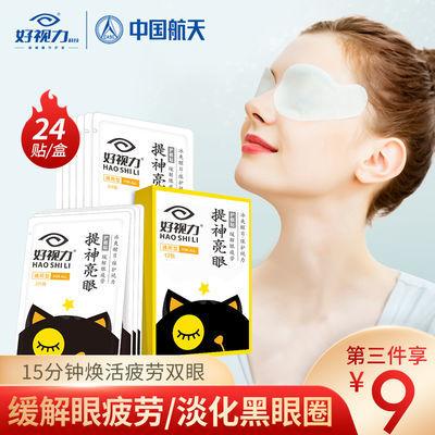 好视力护眼贴缓解眼疲劳近视学生去淡化黑眼圈眼袋细纹眼贴男女