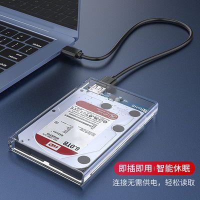新款胜为 移动硬盘盒2.5英寸 USB3.0SATA笔记本硬盘外置壳固态机