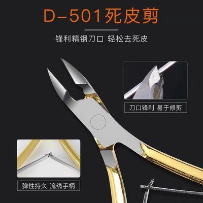 死皮剪美甲指甲钳刀不锈钢美甲工具修剪死皮剪倒刺肉刺修指甲金剪