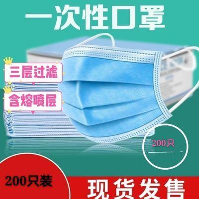 【现货200只装】三层加厚型一次性防护口罩防尘,防水,防唾沫