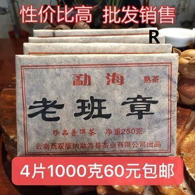 2002年老班章勐海普洱茶陈香老茶砖250g熟茶砖景迈纯料口粮茶