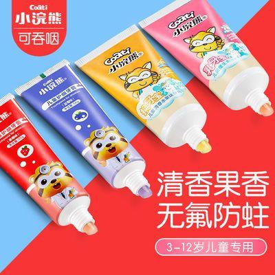 【小浣熊牙膏】宝宝牙膏 无氟 儿童牙膏可吞咽 食品级水果味 防蛀