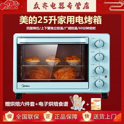 全国联保美的电烤箱家用多功能大容量PT2531烘焙烧烤独立控温25升