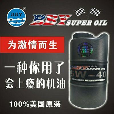 美国原装BBY北冰洋发动机润滑油 进口全合成汽油机油脂SN5W-40 1L