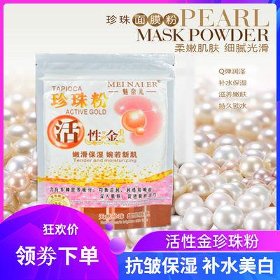 美容院专用珍珠粉面膜粉亮肤补水嫩滑保湿面膜粉纯外用软膜粉300g