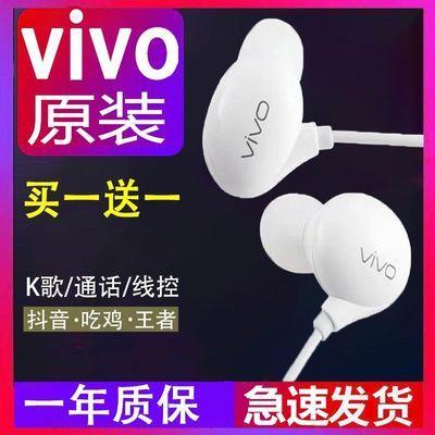 优品vivo原装耳机X9s X21 X7 Y83 Y85 Y93 Y97 Z1 Z3线控通用耳麦