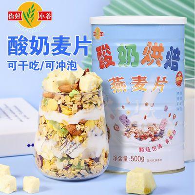 酸奶果粒坚果烘焙干吃学生营养早餐饱腹网红即食冲饮燕麦片