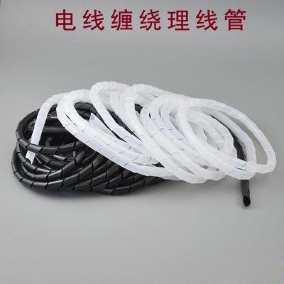 螺旋缠绕管包线管缠线管理线器绑线带布线管绕线器电脑线收纳集线
