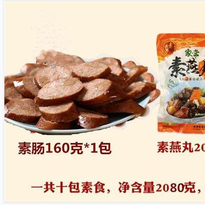 【特价】素食品10包促销套餐素肉素排骨素香肠牛排素肉丝丸子大豆