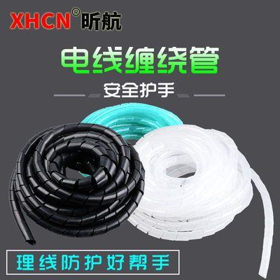 电线缠绕管包线管收纳管理线器螺旋保护套绝缘电脑线防咬塑料藏线