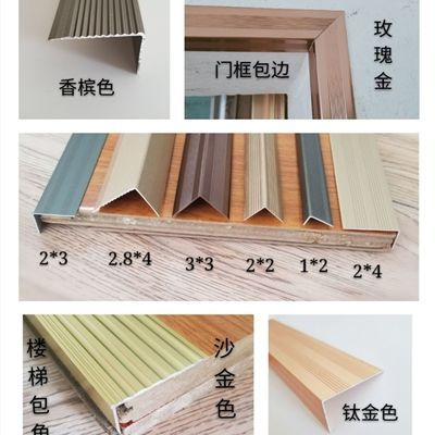 L型7字直角木地板压条不锈钢瓷砖金属装饰线条铝合金大小角收边条