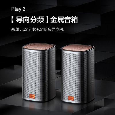 创维酷开蓝牙5.0音箱电脑多媒体音箱桌面音箱独立高低音炮USB音响