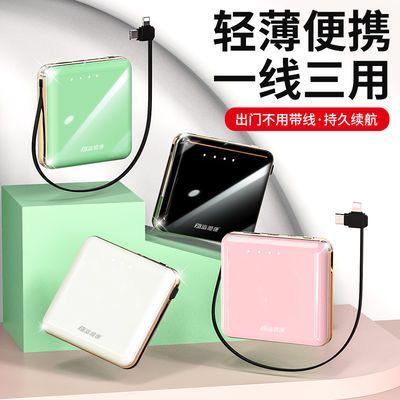 自带线迷你大容量10000毫安充电宝苹果OPPOvivo移动电源手机通用