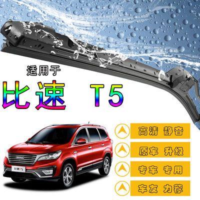 适配比速T5专用无骨雨刷器雨刮器雨刷片汽车前窗胶条汽车配件正品