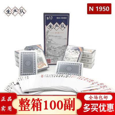 1950生产队扑克牌民族情感成人斗地主娱乐中・字花正点十副装