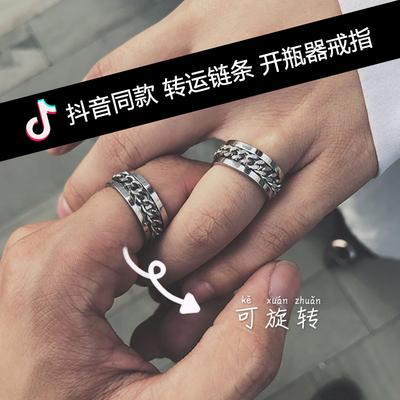 【不掉色】开瓶器戒指女韩版学生简约开瓶盖开啤酒旋转链条戒指男