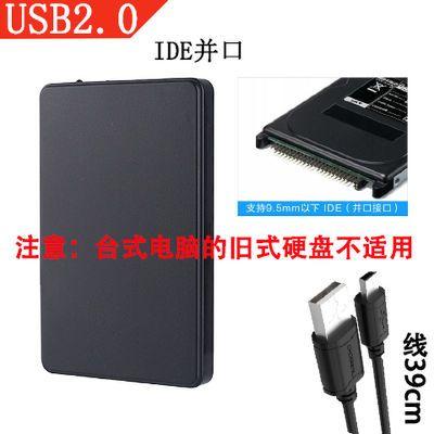 新款USB3.0USB2.0金属外壳2.5寸笔记本串口SATA移动硬盘盒