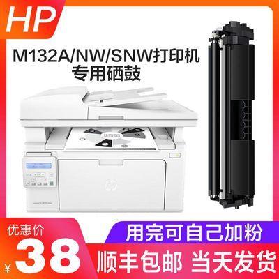 适用hp/惠普m132snw硒鼓18A墨盒laserjetPro m132nw/fw打印机粉盒