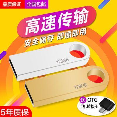手机电脑两用u盘128G/64G/32G/16G/8G/4G金属音乐U盘车载mp3优盘