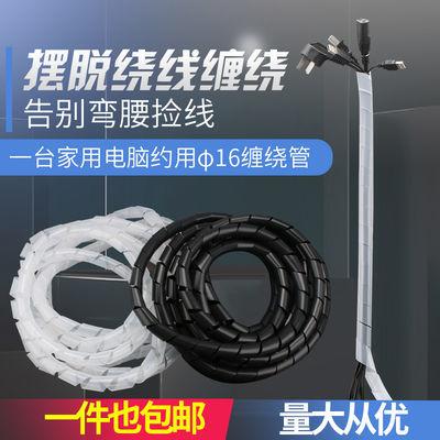 直径4-30MM 缠绕管 包线管 绕线器 理线器 集线器 电线线束保护带