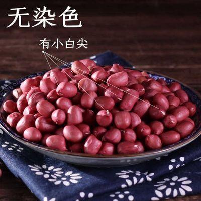 新货生红皮花生米1斤/3斤/5斤小粒花生仁四粒红花生红衣花生米仁