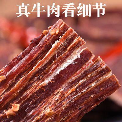 风干牦牛肉干四川特产内蒙古手撕麻辣牛肉干正宗西藏香辣零食包邮