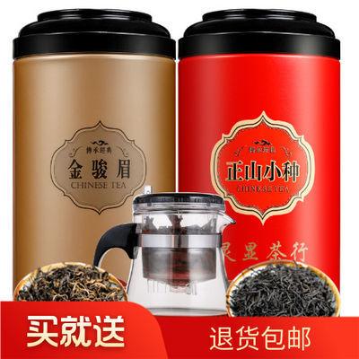 金骏眉正山小种250g/500g茶叶红茶大红袍200g/400g礼盒装罐装散装
