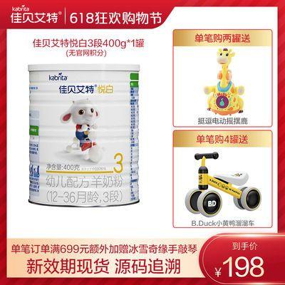 【618折上折送大礼】佳贝艾特悦白婴幼儿配方羊奶粉400g荷兰进口