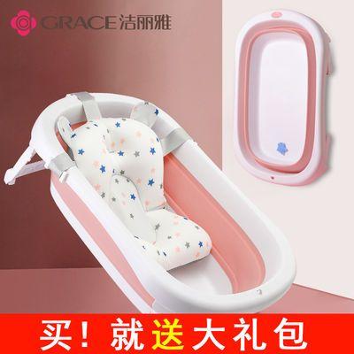 洁丽雅婴儿洗澡盆宝宝可折叠浴盆新生儿童用品小孩可坐躺大号浴桶