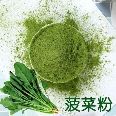 菠菜粉紫薯粉500g南瓜粉天然无添加水果蔬菜粉批发馒头250g水果粉